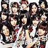 AKB48/大声ダイヤモンド