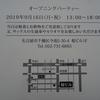 「桜ビル1階オープニングパーティー」に参加してきました。