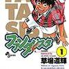 【ファンタジスタ】サッカー漫画の名言・名台詞・名場面まとめ