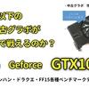【1万円以下の激安中古ブラボ】Gefoce GTX1050のベンチテスト