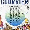 クーリエ・ジャポンの日本の捨て方特集とその読み方