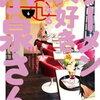 【kobo】30日新刊情報:「ラーメン大好き小泉さん 6巻」など、コミック30冊などが配信