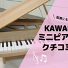 「カワイ」グランドピアノ型ミニピアノのクチコミ【脳育にも良い】