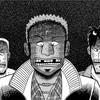 最強伝説黒沢の感想(前編)