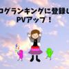 ブログランキングに登録してPVアップ!