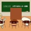 もうすぐ大学入試センター試験