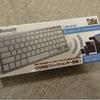 1990円(送料込み)の純正そっくりのMac用Bluetoothキーボードを買ってみた。
