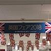英国フェア2018