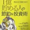 【43】1億円貯める人の節約&投資術 (読書感想文12)