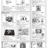 2019年12月、日本折紙協会2階 定期講習会のご案内