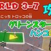 ワールド3-7 攻略  グリーンスターX3  ハンコの場所  【スーパーマリオ3Dワールド+フューリーワールド】
