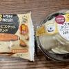 【ファミマ新作スイーツ】大きな白玉クリームぜんざい&バタービスケットサンドキャラメルナッツ