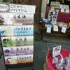 今西酒造 大神神社参道店 とうふミルクアイス
