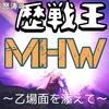 【MHW】歴戦王〜乙りまくり〜【ネル・キリン】