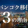【まだ日本で消耗してるの?】僕がバンコク移住を決めた3の理由