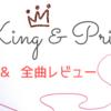 【King & Prince】『L &』愛を込めて全曲レビューしてみた【2ndアルバム】
