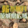 茨城県民必見 伐採樹木の無償提供が各地で行われます