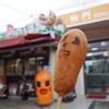 超おいしくて日本で一番売れている!駒門上りPA発祥のアメリカンドッグ「アメリカンドッ君」!