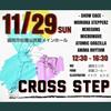 【ライブレポ】CROSS STEP