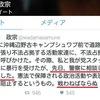 87歳女性を訴える「美しくないこころ」の和田政宗議員