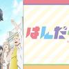 「はんだくん」をアニメを見始めたおっさんが見てみた!【感想・評価★★★☆☆】#はんだくん #ばらかもん