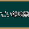 【004】すごい朝時間術【読書メモ】