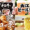 4つの人気料理が日比谷公園に集合!!「JAPAN FOOD PARK 2019」