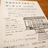 10月29日(日)は【ヤネウラアフタヌーンマーケット vol.006】を開催します!