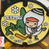 苫小牧へ チョップ〜(・∀・)ノ