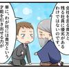 マンガ記事㉚解雇~あふたー株式会社~