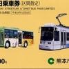 熊本市交通局市電市バス一日乗車券