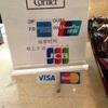 【旅行】中国のクレジットカード事情