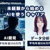 【夢のエンジニアデビュー】エンジニア転職に絶対抑えておきたいサービス3選