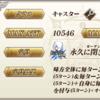 【改訂版】FateGO 花の魔術師 やばい (検索)