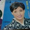 久美悦子「柳ヶ瀬小唄」