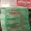 スギホールディングス(7649)から優待が到着:3000円分の買い物優待券