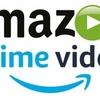 動画配信サービス結局Amazonプライムビデオが一番オススメでしょって話。