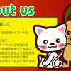 NEWサイト 【 アニパラ-Animal Paralympic- (アニマル・パラリンピック)】