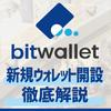 bitwallet(ビットウォレット) - 新規ウォレット開設