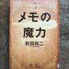 【読了記録】メモの魔力/前田裕二