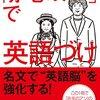 Audible版「赤毛のアン」で英語づけを読んで