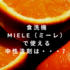 食洗機Miele(ミーレ)で使える中性洗剤は・・・?