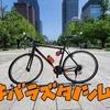 自転車を楽しむ 自転車の魅力