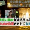 【イベント】ライブ配信の編集動画あり!田舎発信力Barのレポート