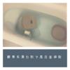 酸素系漂白剤で風呂釜の掃除をしました