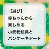 【遊び】赤ちゃんから楽しめる小麦粉絵の具・フィンガーペイントとパンケーキアート
