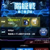 【GAW)階級戦リニューアル!