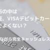 【お財布のミニマリスト化】お財布の中は保険証、VISAデビットカードだけでよくない?