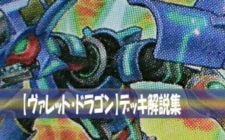 【遊戯王 ヴァレット・ドラゴン】ヴァレットデッキとは。カード効果・相性の良いカード・デッキレシピを紹介!