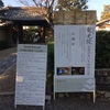 京都 大徳寺聚光院特別拝観へ